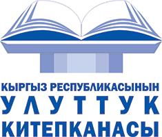 Национальная Библиотека Кыргызской Республики имени Алыкула Осмонова