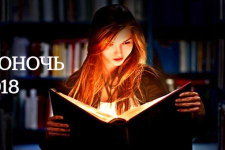 «БИБЛИОНОЧЬ» и VIII фестиваль русской словесности и культуры в Кыргызстане – «Страна высоких вдохновений»