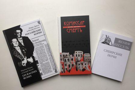 Презентация книг: «Морис Дрюон и Жозеф Кессель: российские корни», «Сибирские ночи» и «Комиссар смерть»