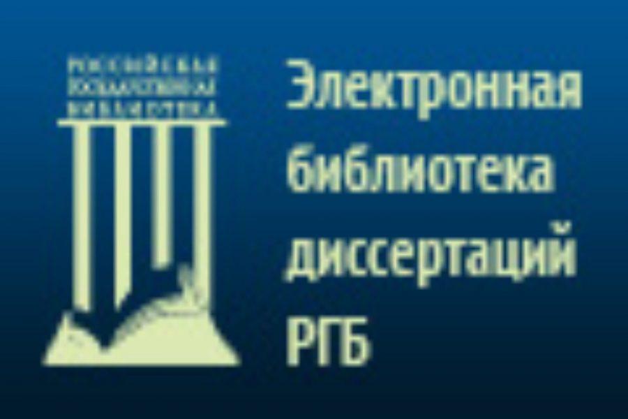 C декабря месяца 2018 года открыт доступ к Виртуальному читальному залу электронной библиотеки диссертаций Российской Государственной библиотеки (РГБ).