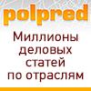 Polpred.com Обзор СМИ. Полнотекстовые деловые публикации информагентств и прессы по отраслям