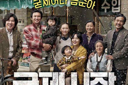 Показ корейского фильма «Ода моему отцу».