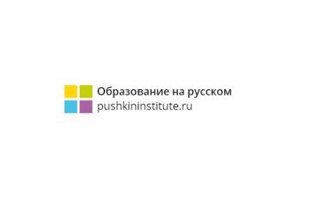 Институт Пушкина приглашает принять участие в IX Международном Пушкинском конкурсе «Что в имени тебе моем?» для изучающих русский язык как иностранный