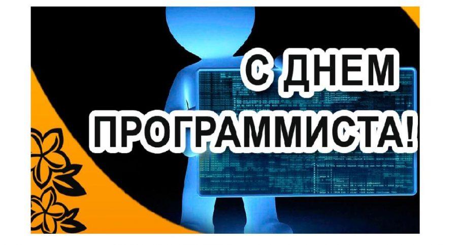 Международный день программистов