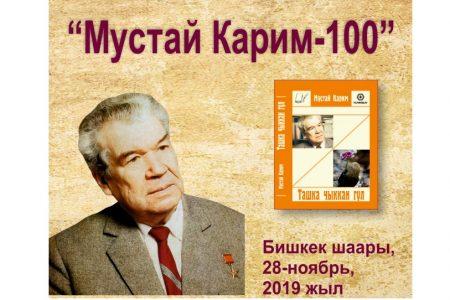 100-летие со дня рождения знаменитого башкирского поэта и писателя России Мустая Карим.