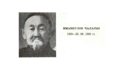 130-летие со  дня рождения акына-импровизатора, выдающегося комузиста Ч. Иманкулова