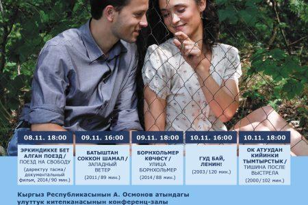 Дни немецкого кино в Кыргызстане «КиноГерМания»