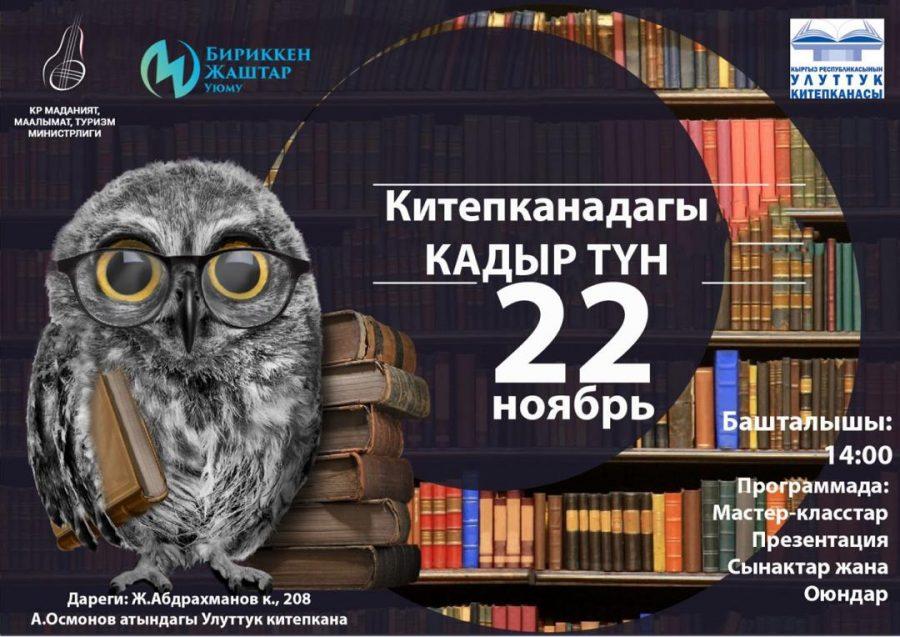 «Библионочь-2019»  на тему «Книга и чтение в цифровую эпоху»