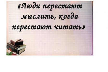 Книжная выставка  «Люди перестают мыслить, когда перестают читать»