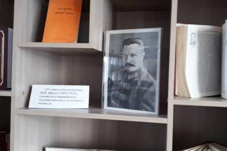 135-летие со дня рождения крупного советского, партийного, государственного и военного деятеля М. В. Фрунзе.