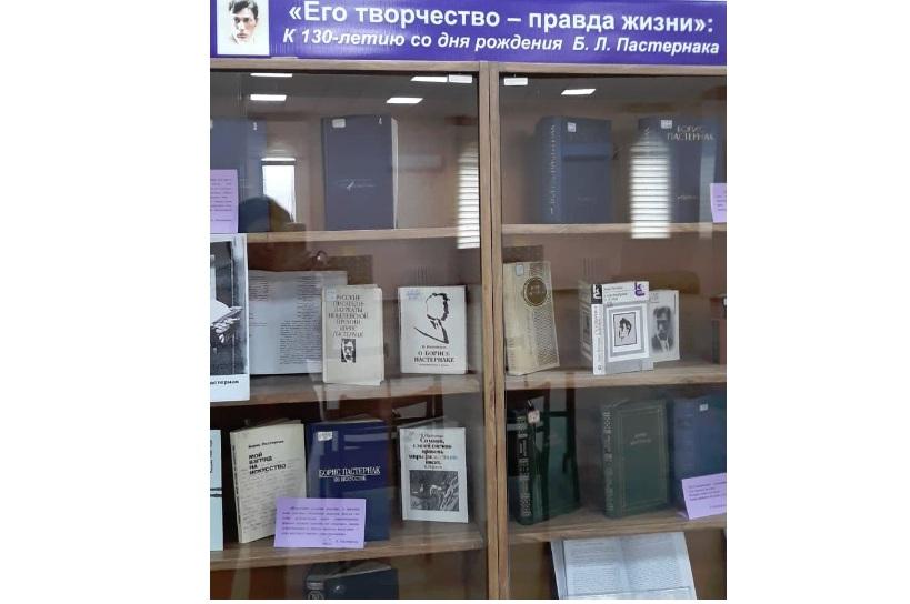 130-летие со дня рождения русского поэта, писателя и переводчика Б. Л. Пастернака