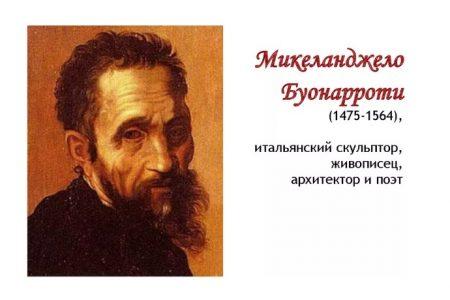 545-летие со дня рождения Микеланджело Буонарроти (1475-1564).