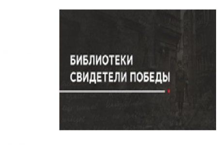 Библиотеки — свидетели Победы