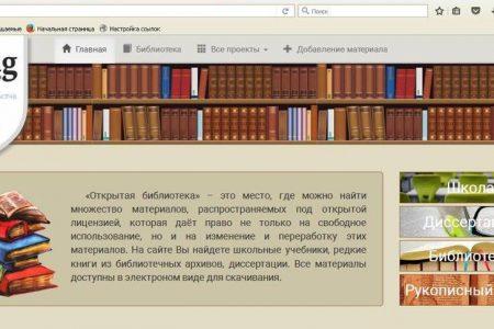 """""""Открытая электронная библиотека"""" Национальной библиотеки Кыргызской  Республики им. А. Осмонова  (www.lib.kg.)"""