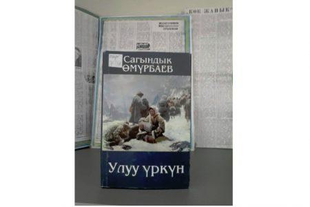 90-летие со дня рождения Народного  писателя, прозаика, переводчика Сагындыка Омурбаева.
