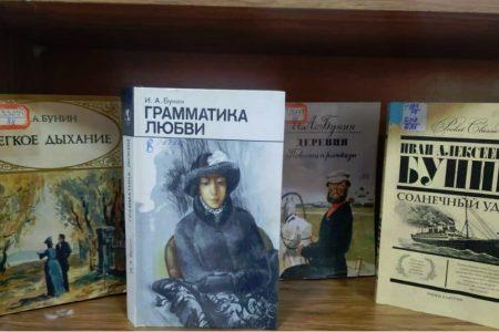 Календарная выставка  «Я жил лишь затем, чтобы писать…», посвященная  150-летию со дня рождения великого русского писателя и поэта И. А. Бунина.