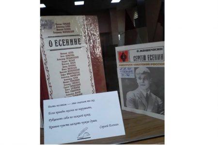 Книжная выставка «В этом мире я только прохожий…», посвященная  125-летию со дня рождения С. А. Есенина.