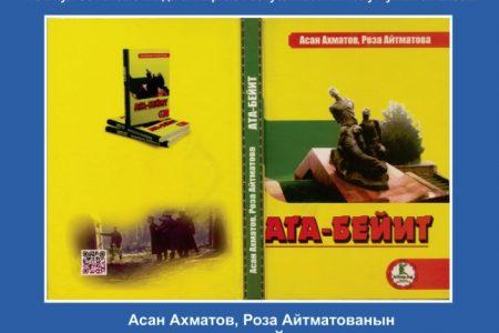 Презентация книги «Ата-Бейит» («Земля отцов»)