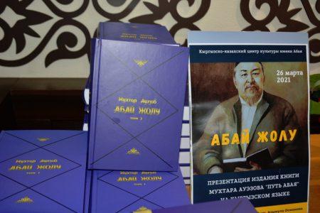 Презентация книги Мухтара Ауэзова «Путь Абая» на кыргызском языке