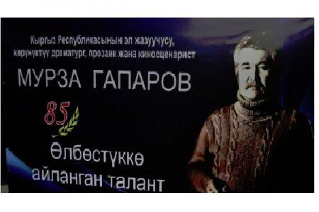 Книжно-иллюстративная выставка «Өлбөстүккө айланган талант» и вечер памяти, посвященные 85-летию со дня рождения Народного писателя КР Мурзы Гапарова.