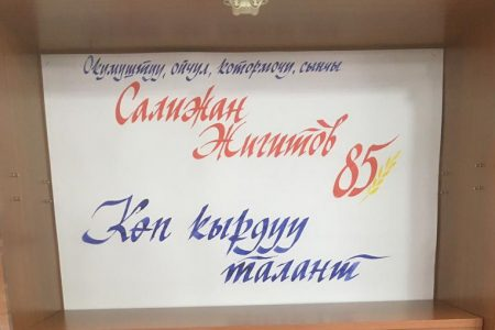 Книжно-иллюстративная выставка «Көп кырдуу талант» посвященная 85-летию со дня рождения выдающегося публициста, критика, ученого, общественного деятеля, дипломата Салижана Жигитова.