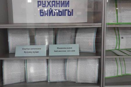 Книжно-иллюстративная выставка – «Китепкана – улуттун руханий байлыгы» («Библиотека – духовное сокровище нации»), посвященная Дню библиотек Кыргызстана.