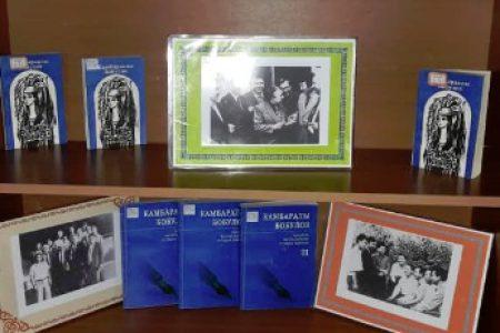 Книжно-иллюстративная выставка «Көп кырдуу калемгер», посвященная 85-летию со дня рождения литературного критика, поэта,прозаика — Камбаралы Бобулова