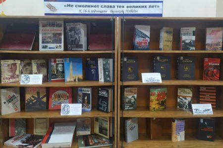 Календарная выставка «Не смолкнет слава тех великих лет» к 76-летию Победы в Великой Отечественной войне.