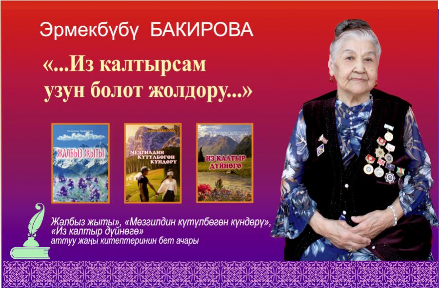 презентация книг «Жалбыз жыты», «Мезгилдин күтүлбѳгѳн күндѳрү»,  «Из калтыр дүйнѳгѳ» известной писательницы и поэтессы Бакировой Эрмекбубу.