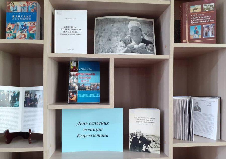 Книжная выставка, посвященная  Дню сельских женщин Кыргызстана.