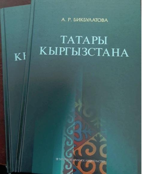Презентация книги «Татары Кыргызстана»